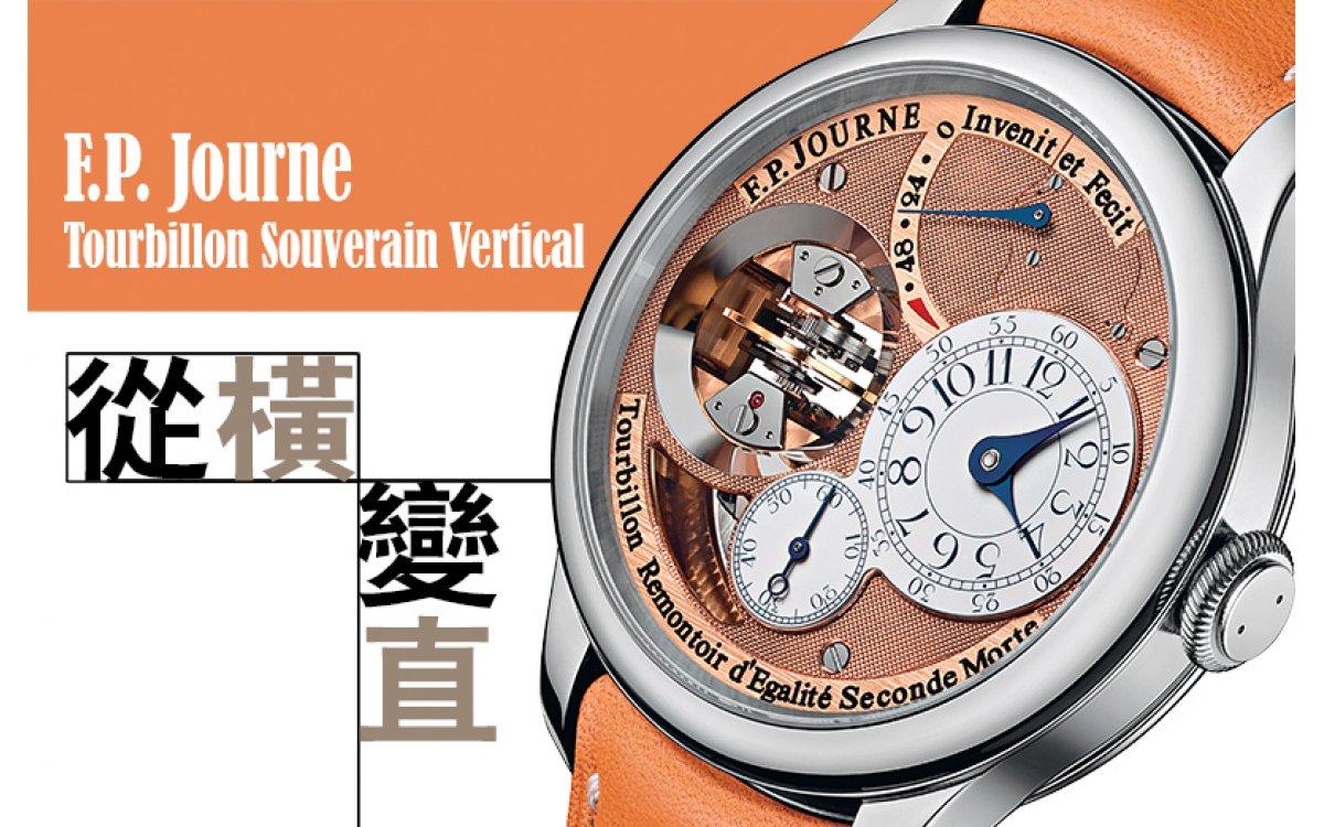 從橫變直 - F.P. Journe Tourbillon Souverain Vertical